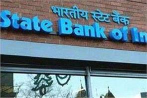 sbi gave gift to customers loan interest rates cut