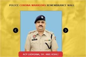 launch of the digital remembrance wall by the punjab police