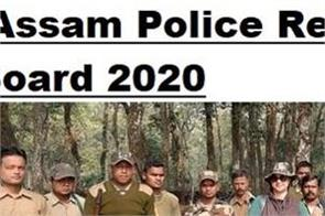 assam police recruitment 2020 slprb announces 1 081 vacancies