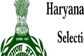 hssc recruitment 2020 1100 posts registration last date extended