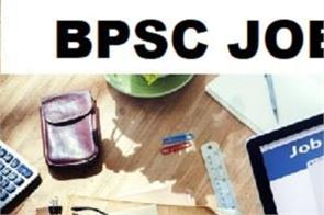 bpsc vacancy 2020 bihar bpsc project manager recruitment registration begins