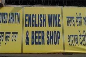 punjab wine contractors will not open wine shops till 17 may