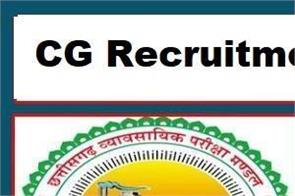 cg recruitment 2020 for 208 medical officer posts apply soon