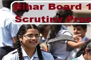 bihar board 10 result 2020  know scrutiny process and more