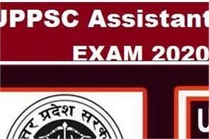 uppsc assistant engineer exam postponed see details