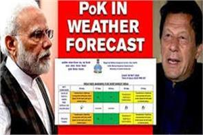 pak reject india s weather on pok
