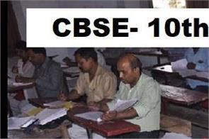 cbse board 2020 evaluation 10th and 12th copies completed within 50 days