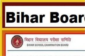 bihar board 10th result 2020 big announcement regarding exam and result