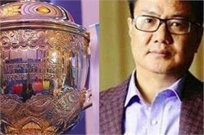 sports minister kiren rijiju breaks silence for ipl 2020 gives big statement