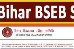 bseb bihar stet 2019 exam cancelled by bihar board