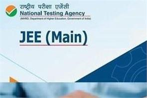 nta reveals jee main neet admit card exam timing details