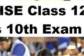 gbshse  class 12th 10th exam will begin from may 20 and 21 may