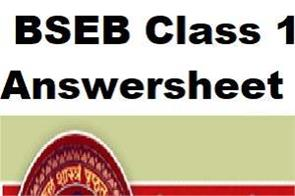 bihar board 10th result 2020 decision on answersheet evaluation in 6 may