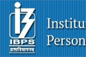 ibps result 2020 for clerk po so posts announced