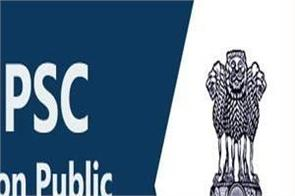 upsc declares written results of various exams conducted to fill 136 posts