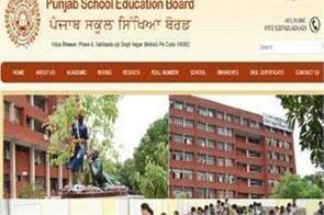 punjab board pseb 10th 8th 5th result 2020 released