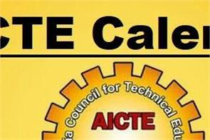 aicte calendar and guidelines for new session 2020
