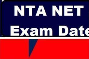 confirmed dates for nta net 2020 june exam soon hrd