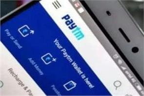 paytm customers alert a mistake and account will be empty