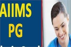 admit card of aiims pg postgraduate courses postponed