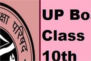 up board result 2020 evaluation process new guidelines results soon