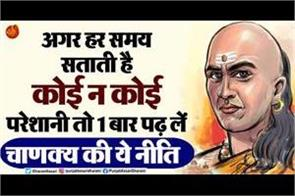 chanakya niti about how to remove tensions from life