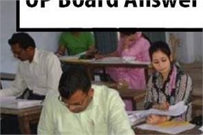 up board result 2020 up 10 12 answer sheet evaluation in red zones starts