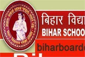 bseb bihar 10th result 2020 bihar board class 10th result declared