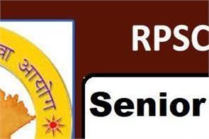 rpsc result 2020 for senior teacher released check here