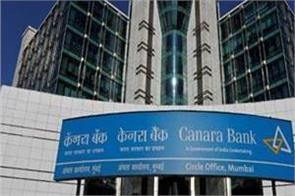 canara bank came forward to help creditors affected by kovid 19