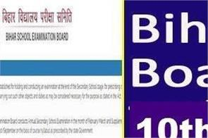 bseb bihar board 10th result expected to be release this month