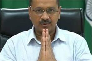 cm kejriwal gave a message to the people of delhi