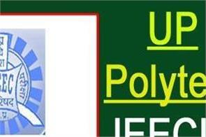 upjee postponed again group a e exams to be held on july 19