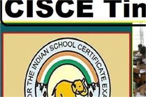 cisce time table 2020 for 10th 12th isc and icse board exam 2020