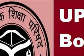up board result 2020 evaluation process starts from 5 may