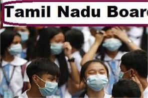 tamil nadu board exams 2020 starts on 15 june special centres
