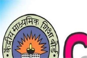 cbse 10th 12th result 2020 cbse 12th result will come before 10th