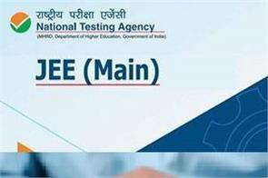 jee mains and neet exam dates to be announced on may 5th