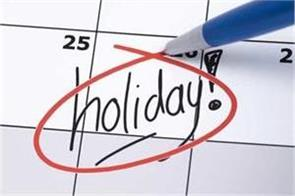 holiday in punjab government school and college till 15 june
