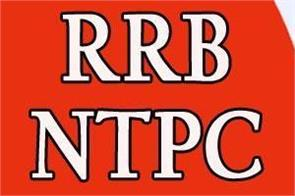 rrb ntpc group d exam date 2020 rrb ntpc admit card to be released soon