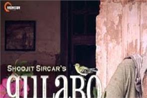 amitabh bachchan and ayushmann khurana gulabo sitabo trailer out