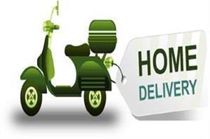 confectionery in ludhiana and hoshiarpur home delivery