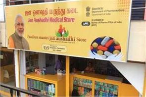 janushadhi centers sold rs 52 crore in april even after lockdown