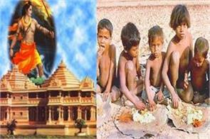 construction of grand ram temple  in ayodhya starts but 19 crore ram
