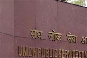 upsc civil services exam 2019 interview schedule released