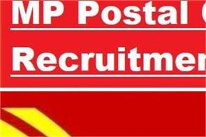 mp postal circle recruitment 2020 apply online 2834 gds posts