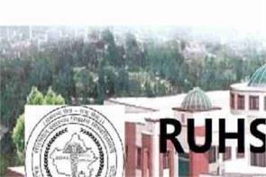 ruhs medical officer recruitment for 2000 medical officer vacancy