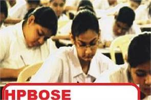 hpbose cancelled class 12th pending board exams 2020