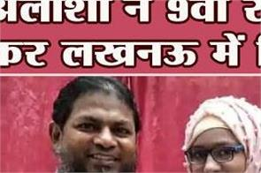 lucknow topper alisha ansari scores 94 in up board class 10 exams