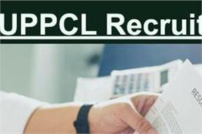uppcl recruitment 2020 apply online for 30 account officer